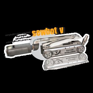 ربات SEWBOT V