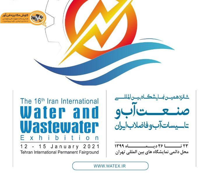 شانزدهمین نمایشگاه بین المللی صنعت آب و تاسیسات آب و فاضلاب ایران